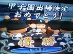 栄冠ナイン01.JPG