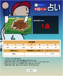 今日の運勢.jpg