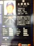 投手 土肥 義弘.JPG