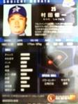 野手 村田修一.JPG