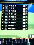 59試合目相手スターティングメンバー.JPG