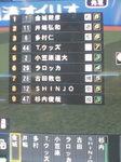 62試合目相手スターティングメンバー.JPG