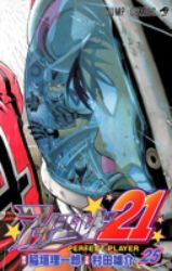 アイシールド21 25巻.jpg