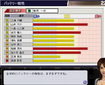 プロ野球チームを作ろうONLINE 07.jpg