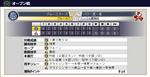 プロ野球チームを作ろうONLINE vsパワ・思・考 第3戦結果.jpg