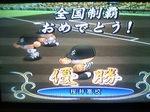 栄冠ナイン04.JPG