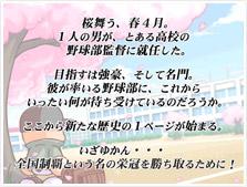 栄冠ナインプロローグ.jpg