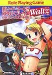 新ソード・ワールドRPGリプレイ集Waltz.jpg