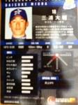 投手 三浦大輔.JPG